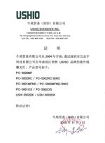 万志宇USHIO代理证书