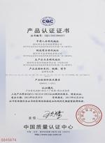 万志宇产品认证证书