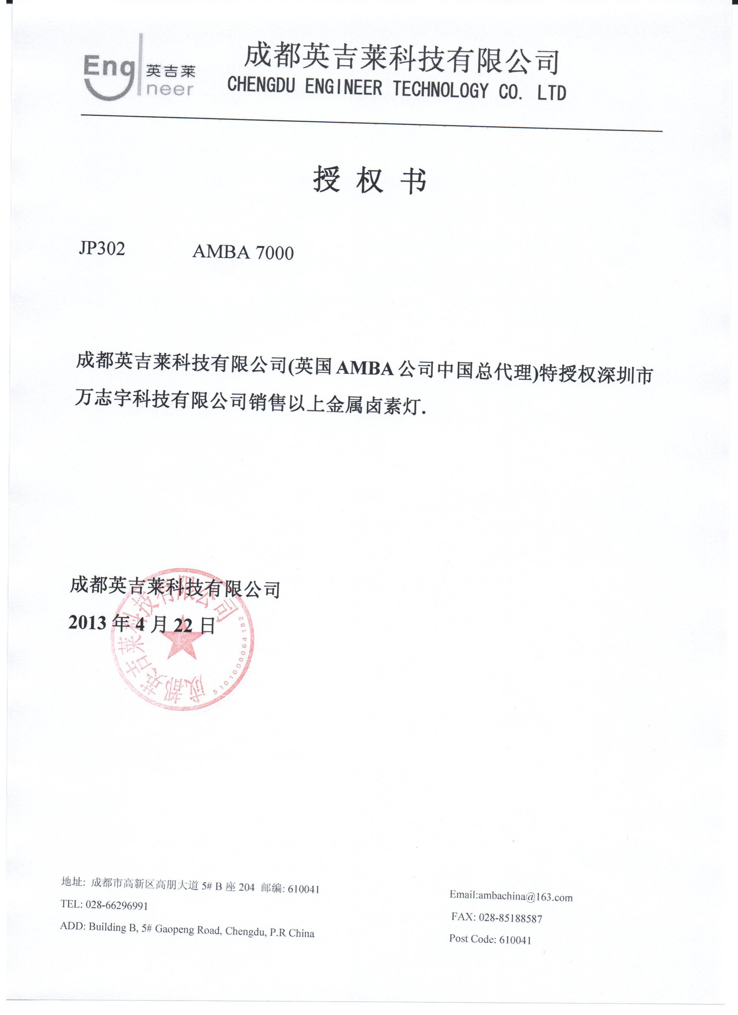 AMBA中文授权书