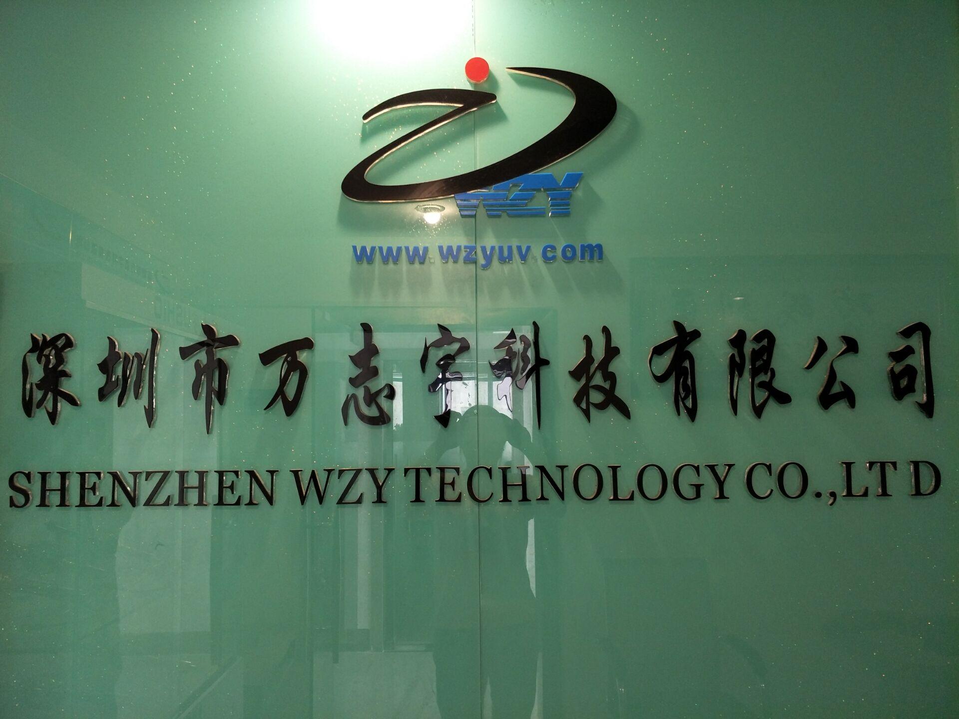 万志宇,日本USHIO中国最专业的代理商!